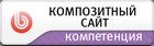 Гигабайт компетенция Композитный сайт