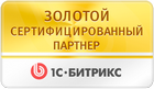 Гигабайт - золотой сертифицированный партнер 1С-Битрикс